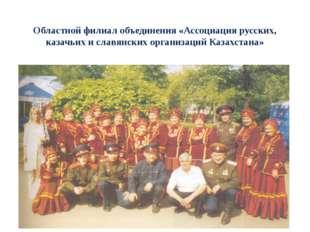 Областной филиал объединения «Ассоциация русских, казачьих и славянских орган