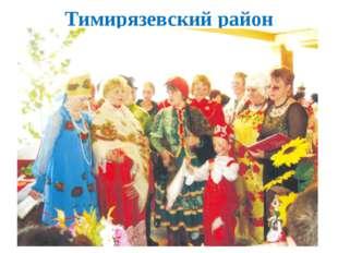 Тимирязевский район