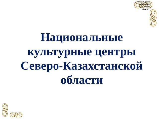 Национальные культурные центры Северо-Казахстанской области