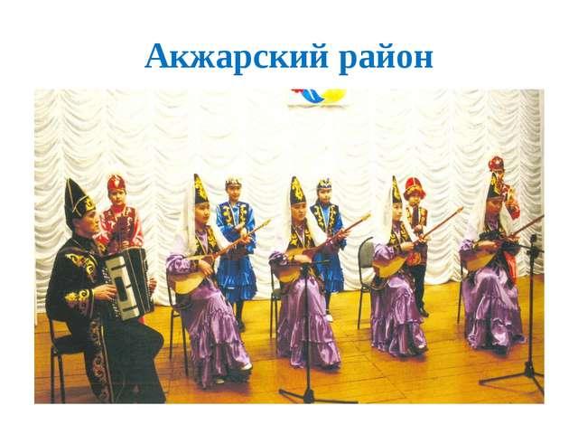 Акжарский район