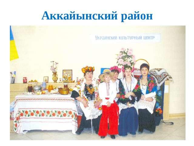 Аккайынский район