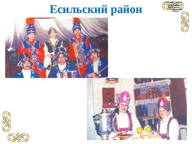 Есильский район