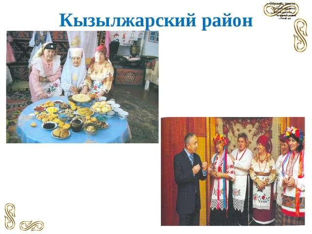 Кызылжарский район