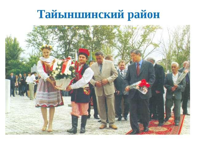 Тайыншинский район