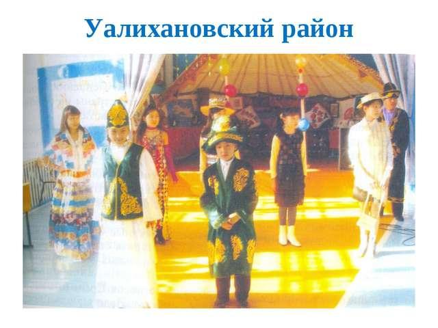 Уалихановский район