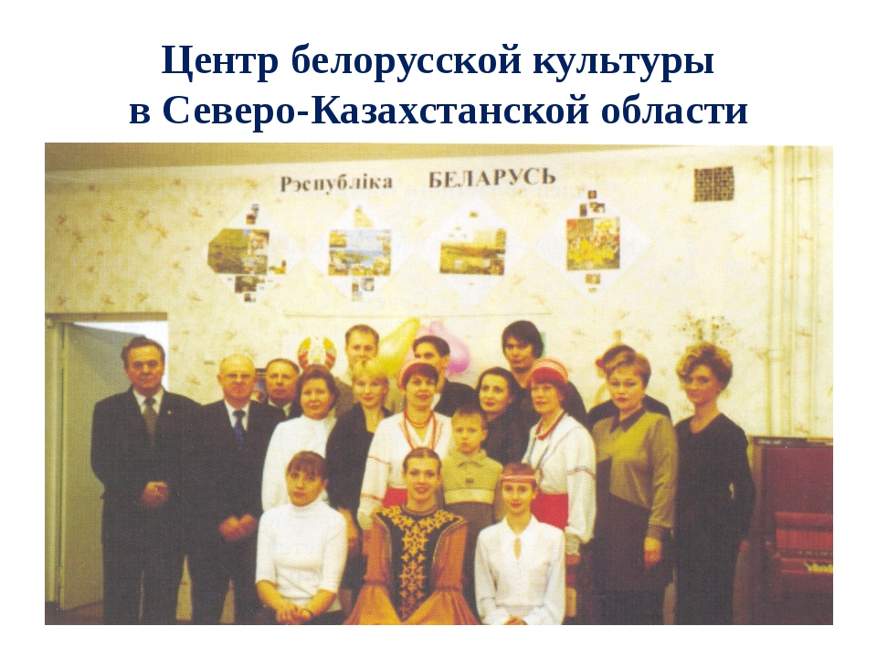 Центр белорусской культуры в Северо-Казахстанской области