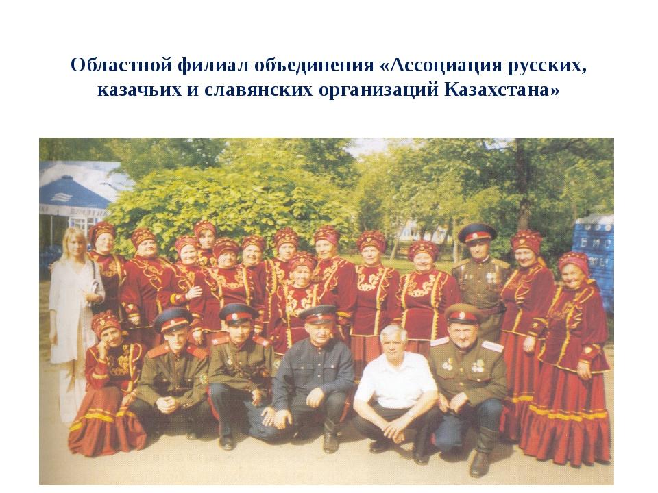 Областной филиал объединения «Ассоциация русских, казачьих и славянских орган...