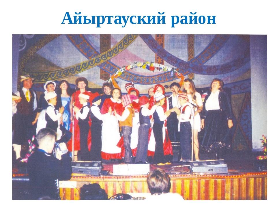 Айыртауский район