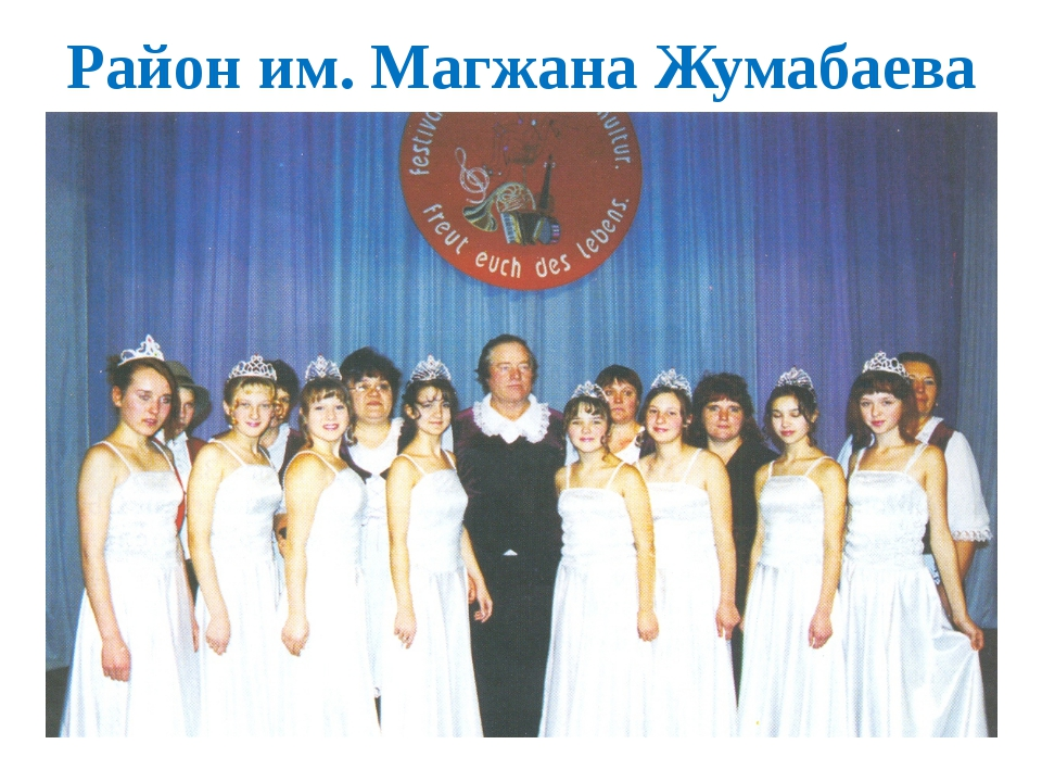 Район им. Магжана Жумабаева