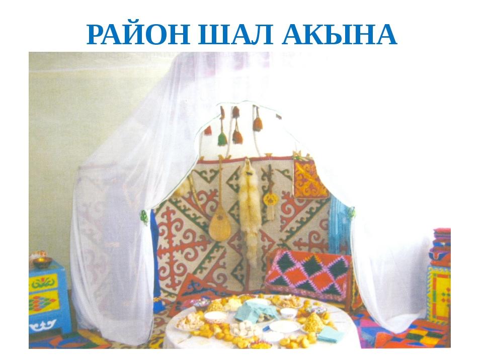 РАЙОН ШАЛ АКЫНА