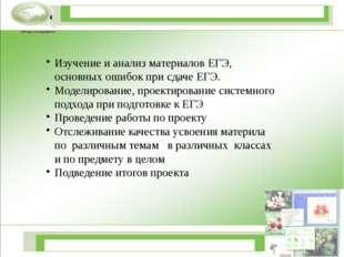 Методы исследования Изучение и анализ материалов ЕГЭ, основных ошибок при сд