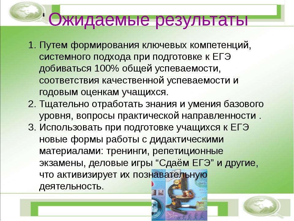 Ожидаемые результаты Путем формирования ключевых компетенций, системного подх...