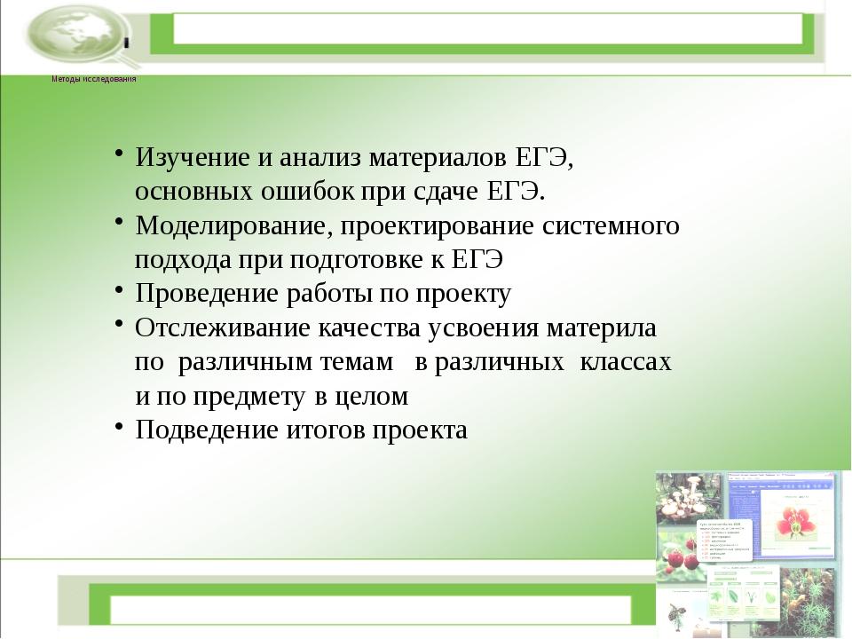 Методы исследования Изучение и анализ материалов ЕГЭ, основных ошибок при сд...