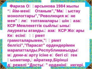 """Фариза Оңғарсынова 1984 жылы """"Үйім-менің Отаным"""",""""Маңғыстау монологтары"""",""""Ре"""