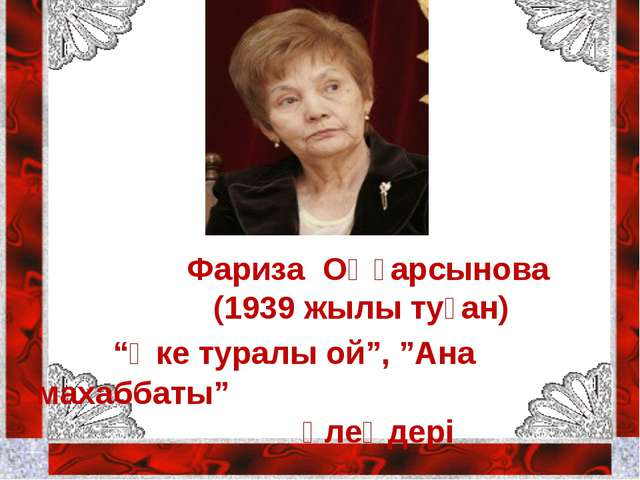 """Фариза Оңғарсынова (1939 жылы туған) """"Әке туралы ой"""", """"Ана махаббаты"""" өлеңдері"""