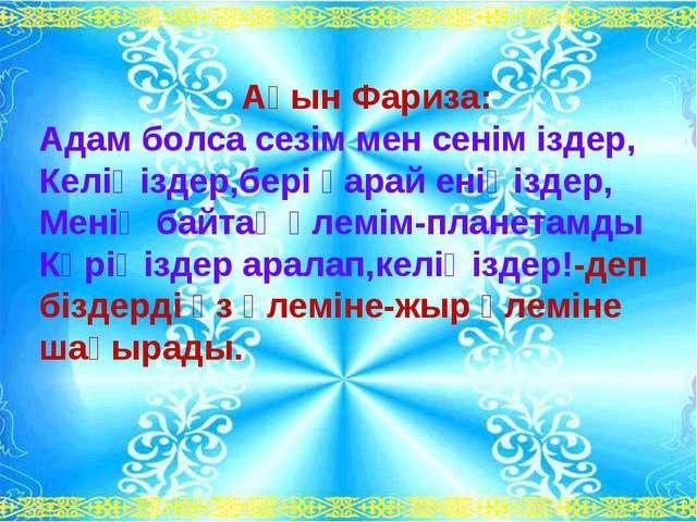 Ақын Фариза: Адам болса сезім мен сенім іздер, Келіңіздер,бері қарай еніңізд...