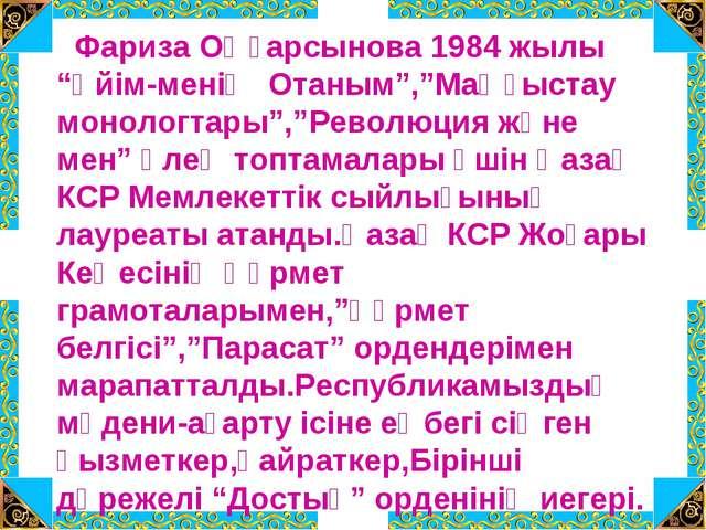 """Фариза Оңғарсынова 1984 жылы """"Үйім-менің Отаным"""",""""Маңғыстау монологтары"""",""""Ре..."""