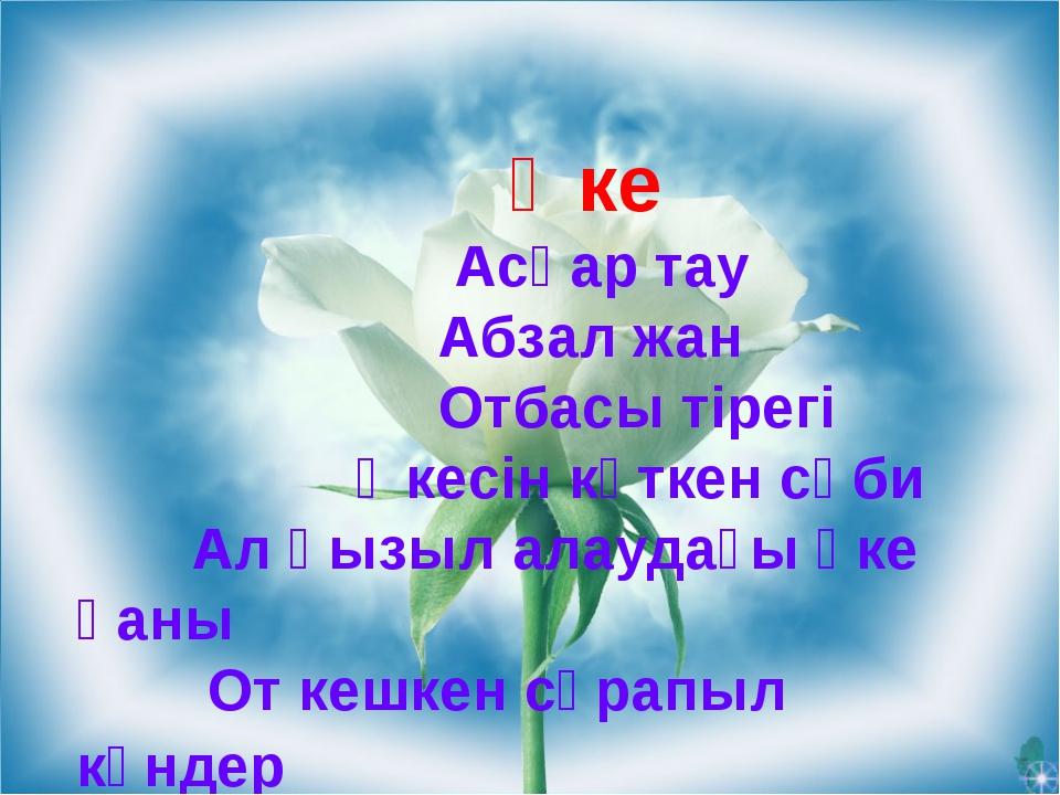 Әке Асқар тау Абзал жан Отбасы тірегі Әкесін күткен сәби Ал қызыл алаудағы ә...