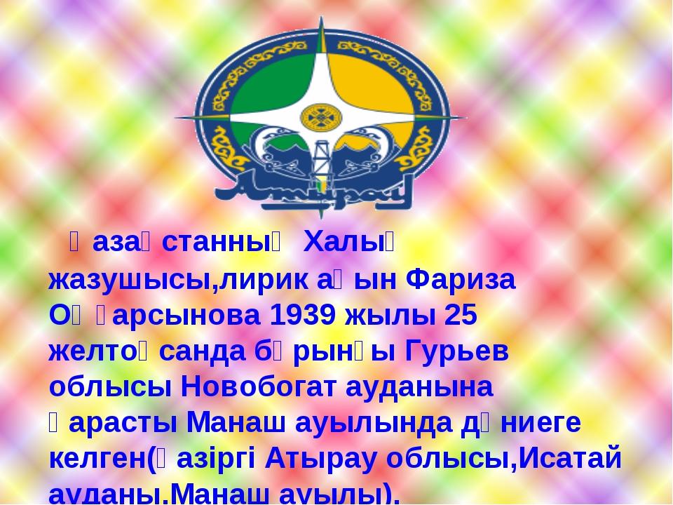 Қазақстанның Халық жазушысы,лирик ақын Фариза Оңғарсынова 1939 жылы 25 желто...
