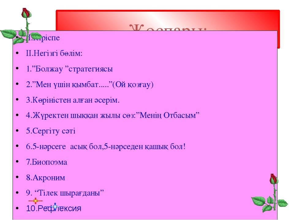 """Жоспары: І.Кіріспе ІІ.Негізгі бөлім: 1.""""Болжау """"стратегиясы 2.""""Мен үшін қымба..."""