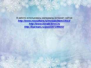 В работе использованы материалы интернет-сайтов: http://www.rosculture.ru/mos