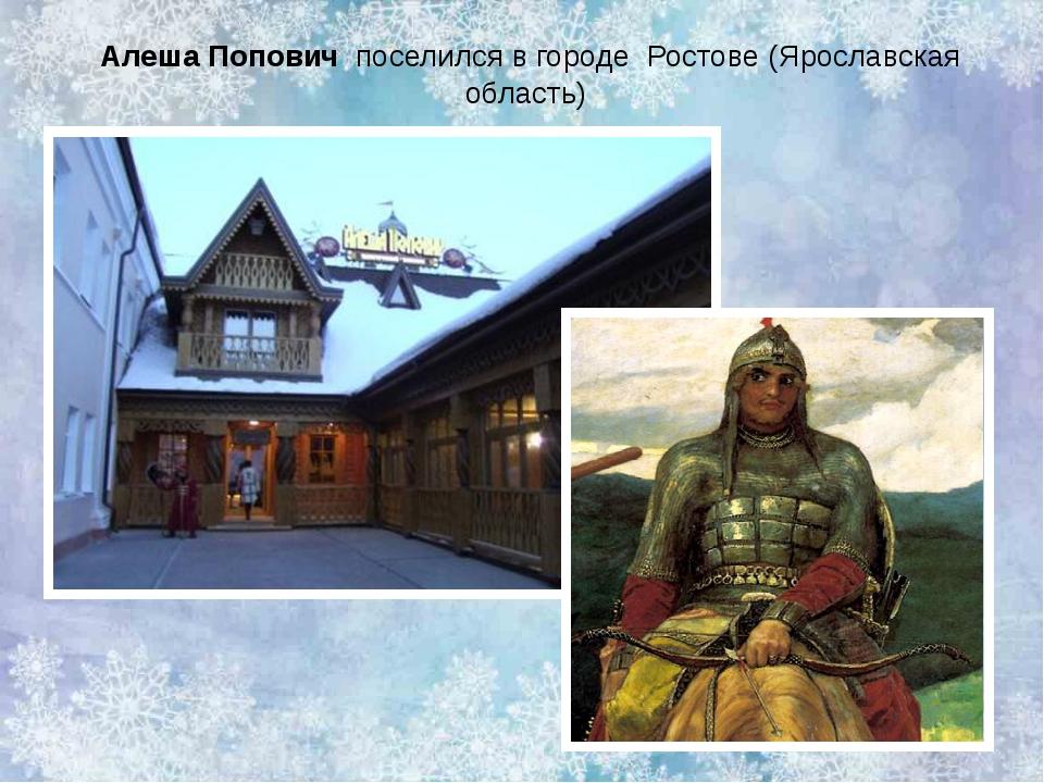 Алеша Попович  поселился в городе  Ростове (Ярославская область)