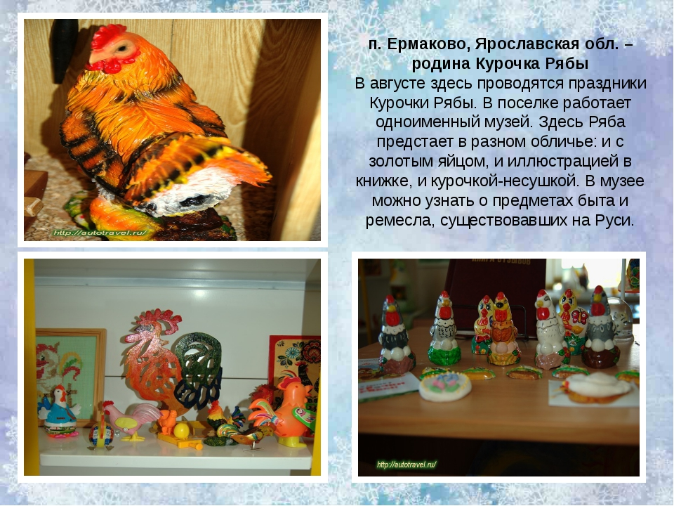 п. Ермаково, Ярославская обл. – родина Курочка Рябы В августе здесь проводятс...