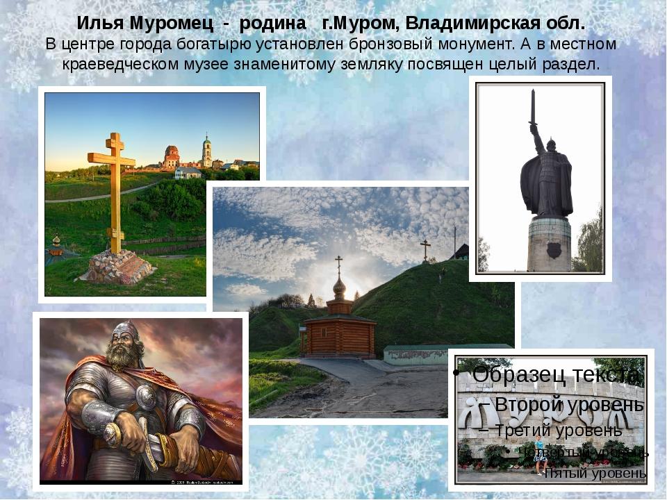 Илья Муромец  -  родина   г.Муром, Владимирская обл. В центре города богатырю...
