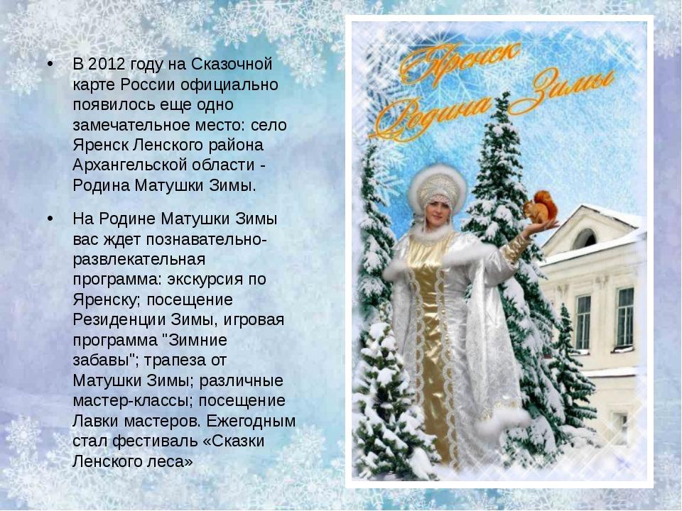 В 2012 году на Сказочной карте России официально появилось еще одно замечател...