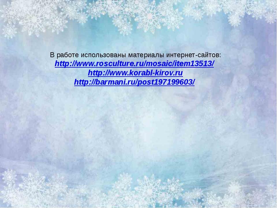 В работе использованы материалы интернет-сайтов: http://www.rosculture.ru/mos...