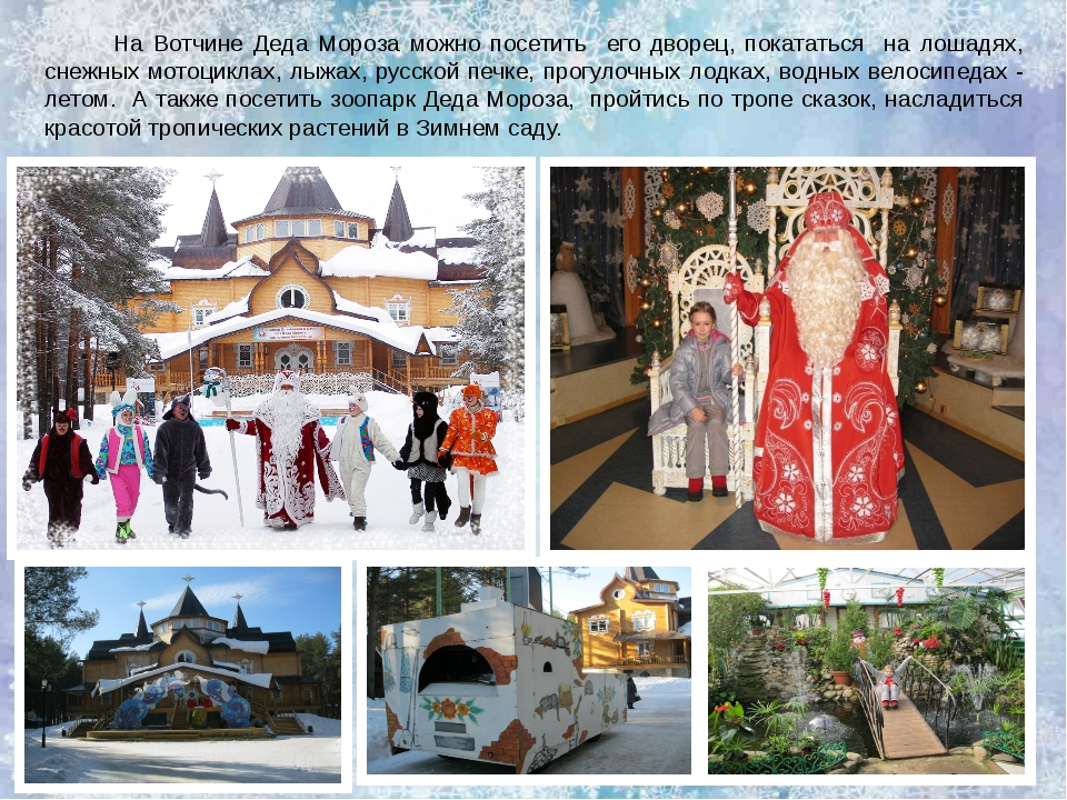 На Вотчине Деда Мороза можно посетить  его дворец, покататься  на лошадях, сн...