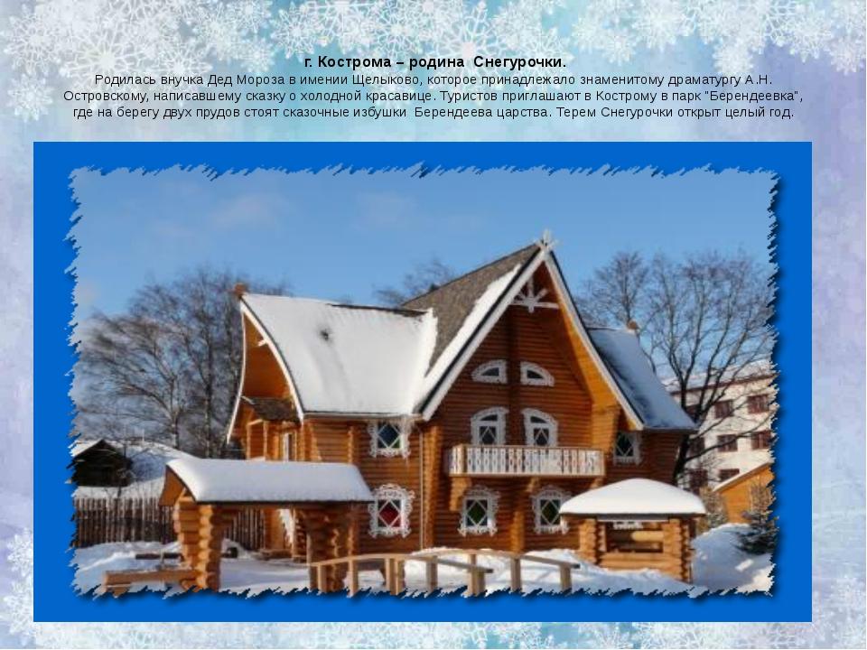 г. Кострома – родина  Снегурочки. Родилась внучка Дед Мороза в имении Щелыков...