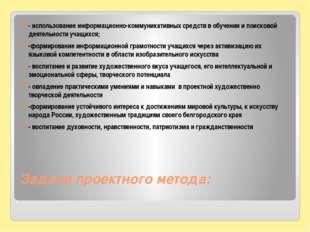 Задачи проектного метода: - использование информационно-коммуникативных средс