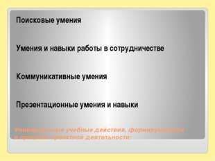 Универсальные учебные действия, формирующиеся впроцессе проектной деятельнос