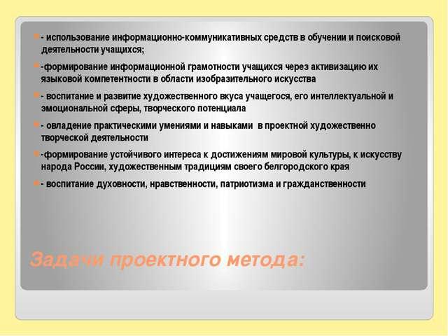 Задачи проектного метода: - использование информационно-коммуникативных средс...