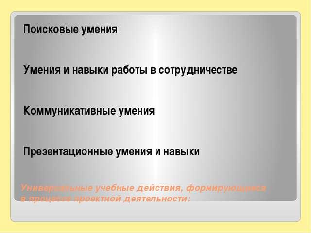 Универсальные учебные действия, формирующиеся впроцессе проектной деятельнос...