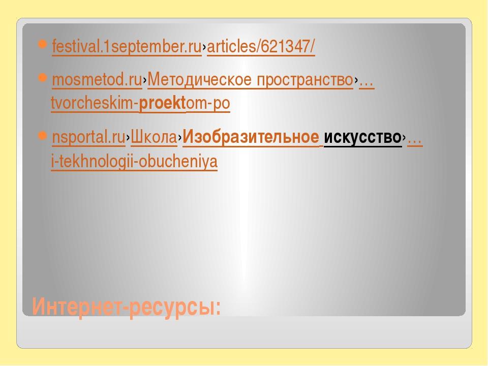 Интернет-ресурсы: festival.1september.ru›articles/621347/ mosmetod.ru›Методич...