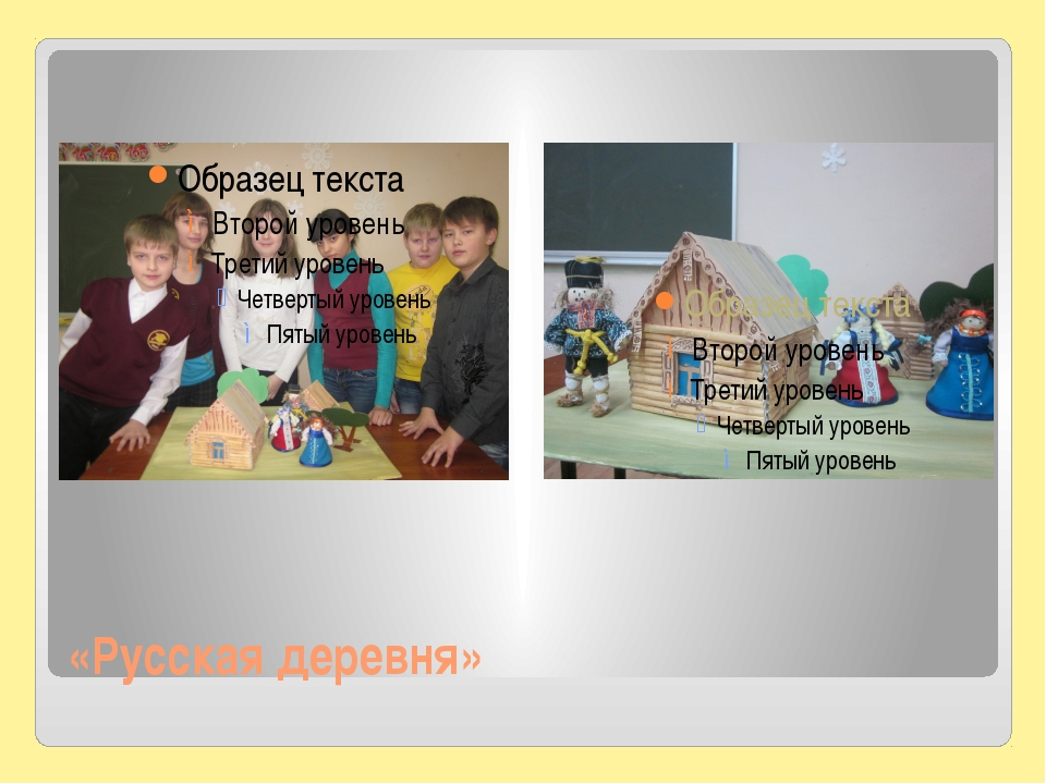 «Русская деревня»