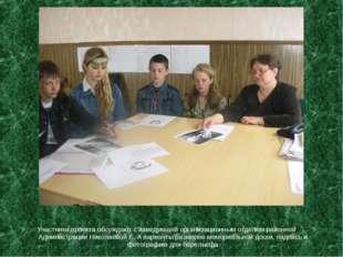 Участники проекта обсуждают с заведующей организационным отделом районной Ад