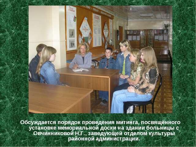 Обсуждается порядок проведения митинга, посвящённого установке мемориальной д...