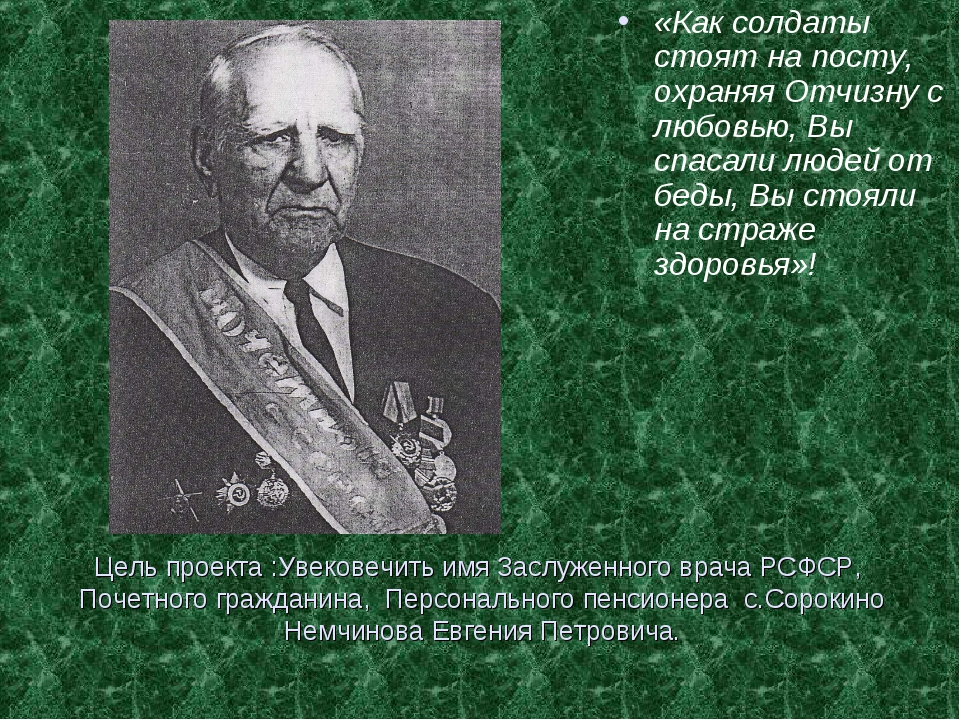 Цель проекта :Увековечить имя Заслуженного врача РСФСР, Почетного гражданина,...
