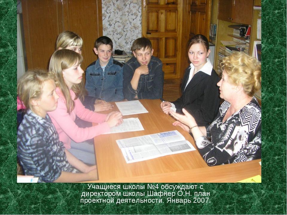 Согласование с директором школы начала проектной деятельности Учащиеся школы...