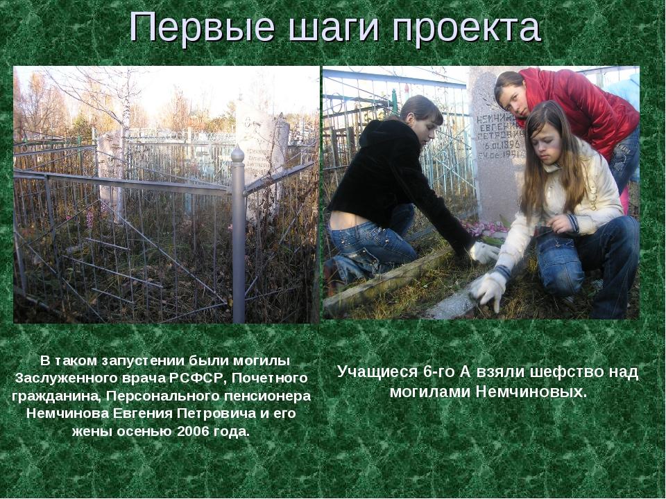 Первые шаги проекта В таком запустении были могилы Заслуженного врача РСФСР,...
