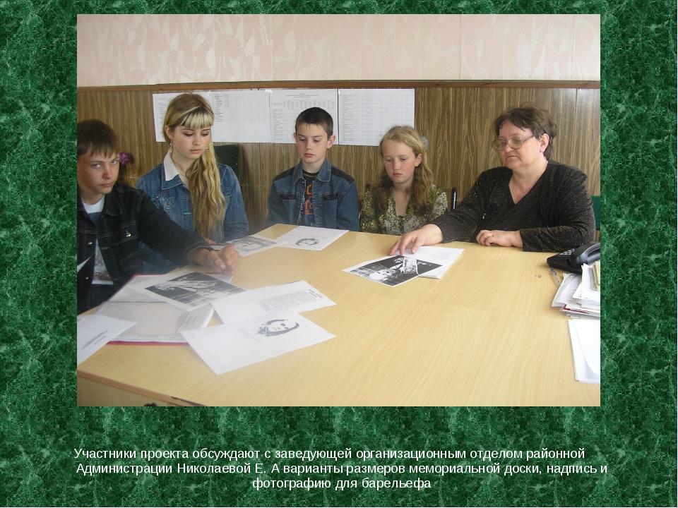 Участники проекта обсуждают с заведующей организационным отделом районной Ад...