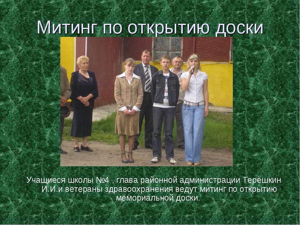 Митинг по открытию доски Учащиеся школы №4 , глава районной администрации Тер...