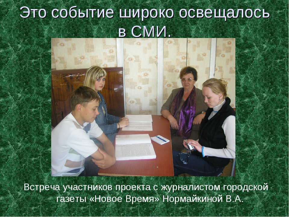 Это событие широко освещалось в СМИ. Встреча участников проекта с журналистом...