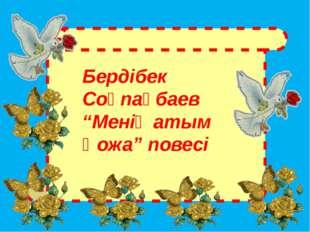 """Бердібек Соқпақбаев """"Менің атым Қожа"""" повесі"""