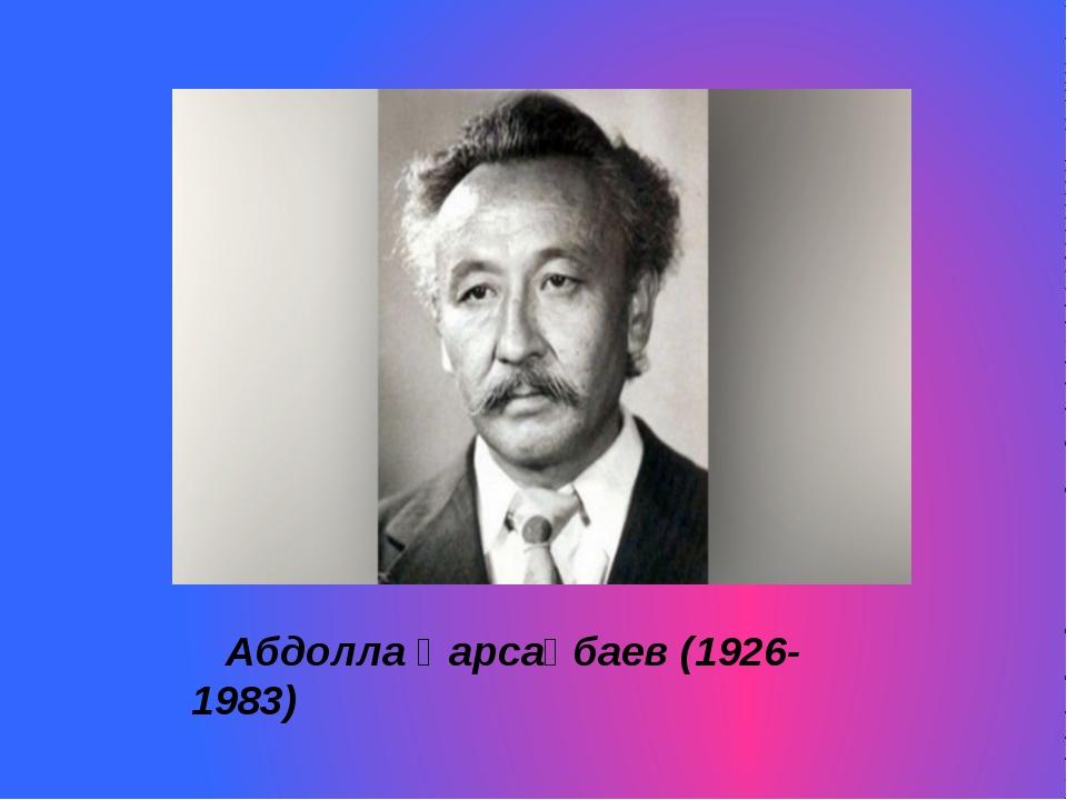 Абдолла Қарсақбаев (1926-1983)