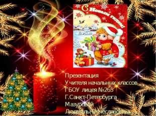 Презентация Учителя начальных классов ГБОУ лицея №265 Г.Санкт-Петербурга Мазу