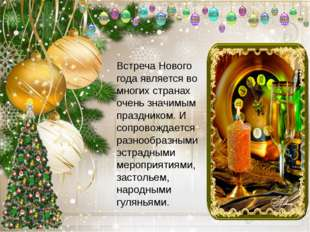 Встреча Нового года является во многих странах очень значимым праздником. И с